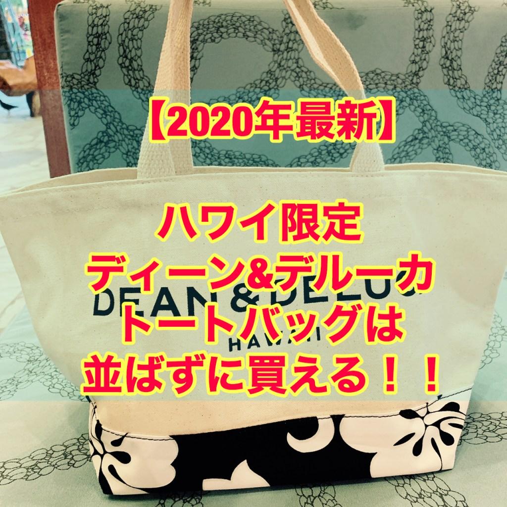 【2020年最新】ハワイ限定 ディーン&デルーカ トートバッグは並ばずに買える。