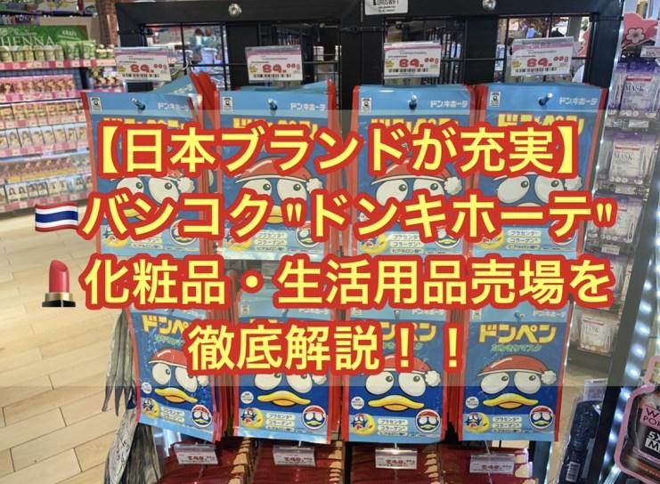 """【日本ブランドが充実】バンコク """"ドンキホーテ"""" 化粧品・生活用品売場を徹底解説"""