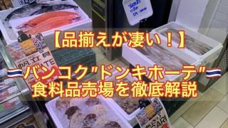 """【品揃えが凄い!】バンコク """"ドンキホーテ""""食料品売場を徹底解説"""