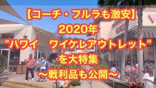 【コーチ、フルラも激安】2020 ハワイ ワイケレアウトレットを大特集 〜戦利品も公開~