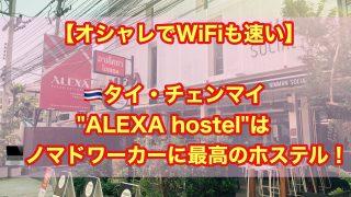"""【オシャレでWi-Fiも速い】チェンマイ""""ALEXA Hostel""""はノマドには最高のホステル!"""