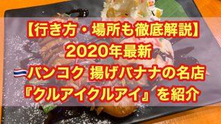 【行き方・場所も】2020年版 バンコク 揚げバナナの名店 『クルアイクルアイ』を紹介!