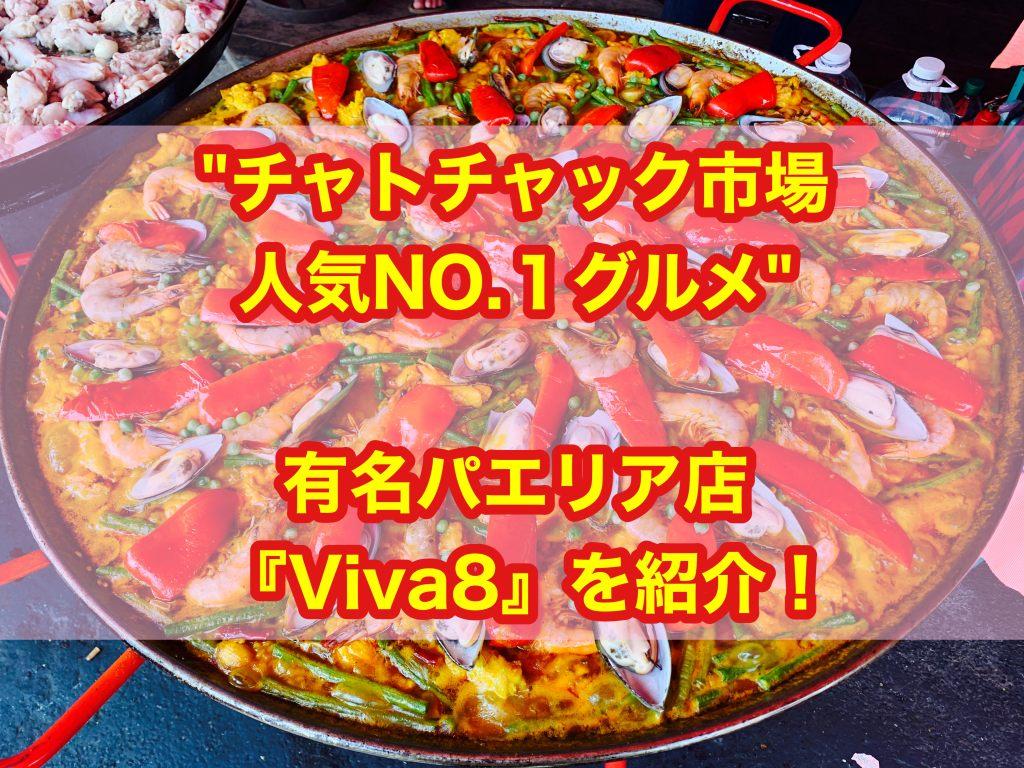【チャトチャック人気NO.1グルメ】有名パエリア店『Viva8』を紹介!