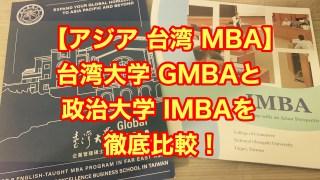 【アジア 台湾 MBA】 台湾大学 GMBAと政治大学 IMBAを徹底比較