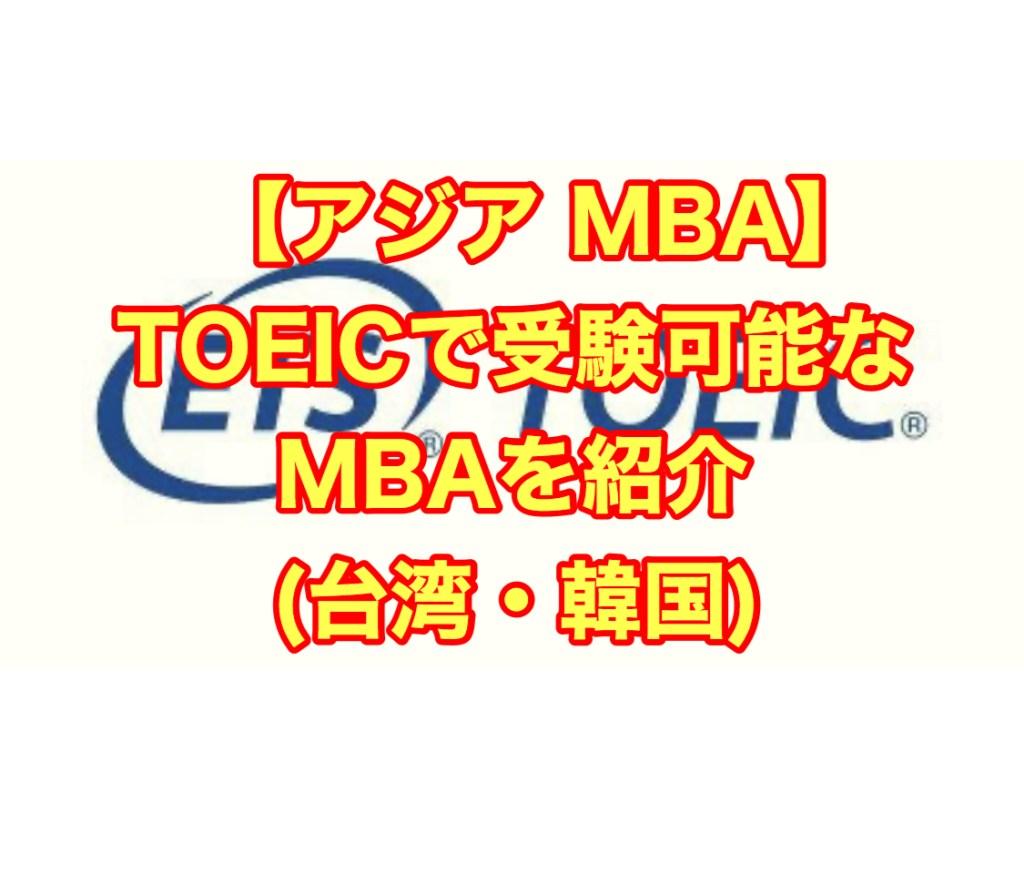 【アジア MBA】TOEICで受験可能なMBAを紹介(台湾・韓国)