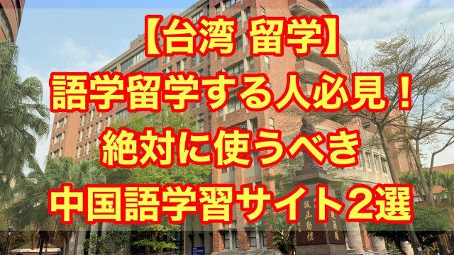 【台湾 留学】語学留学する人必見!絶対に使うべき中国語学習サイト2選