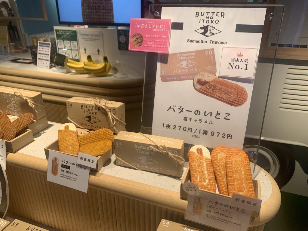 バターのいとこ 羽田空港店舗