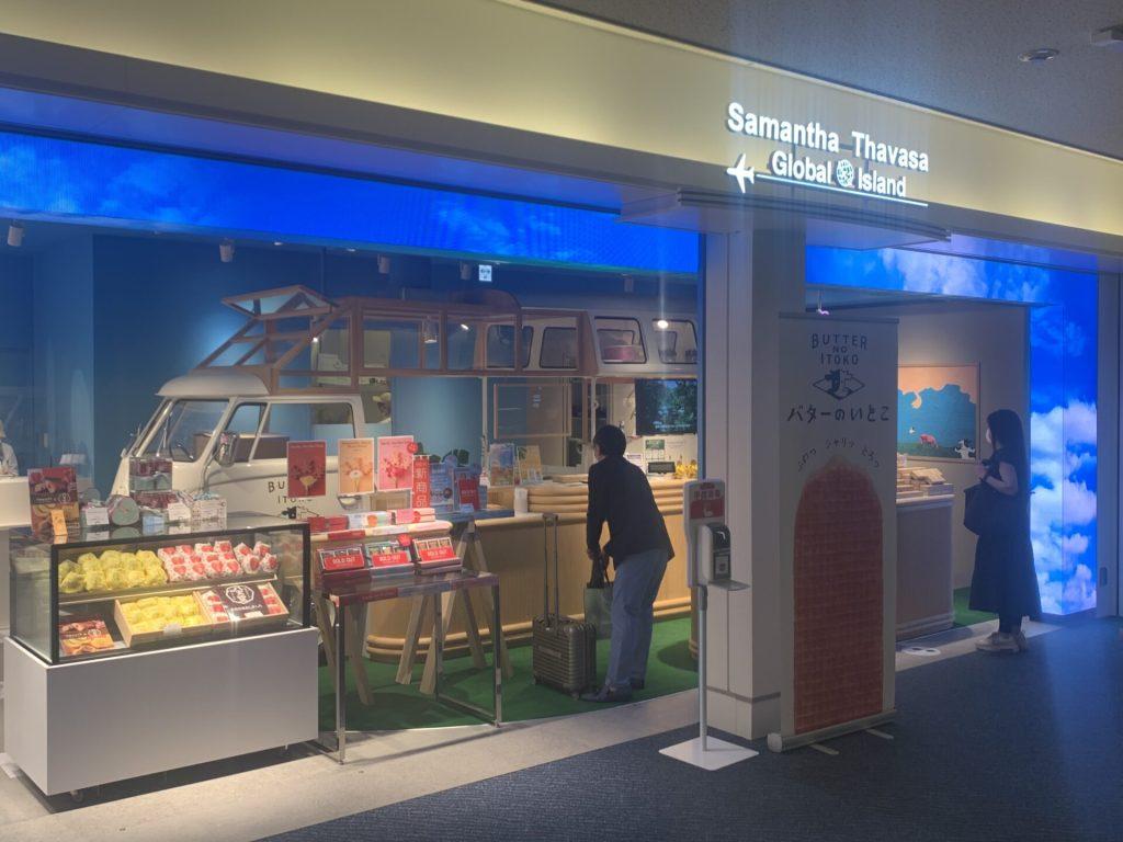 バターのいとこ 羽田空港店舗(2)