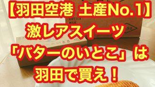 【羽田空港 土産No.1】激レアスイーツ「バターのいとこ」は羽田で買え!!