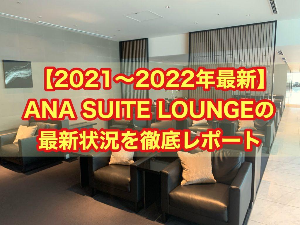 【2021-2022年最新】ANA SUITE LOUNGEの最新状況を徹底レポート
