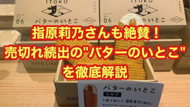 """指原莉乃さんも絶賛!売り切れ続出の""""バターのいとこ""""を徹底解説"""