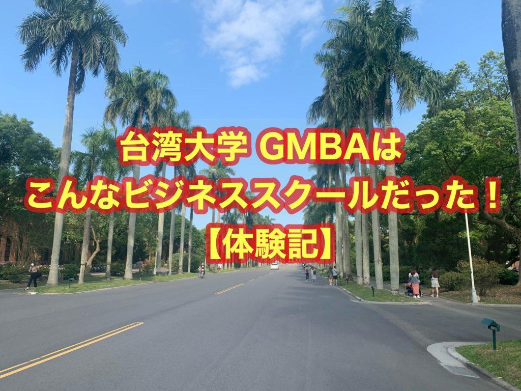 【体験記】台湾大学GMBAはこんなビジネススクールだった!!