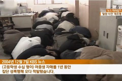 Vụ án chấn động Hàn Quốc: nữ sinh 14 tuổi bị 41 nam sinh xâm hại, kẻ thủ ác thâu tóm pháp luật bằng thế lực gia đình - Ảnh 1.
