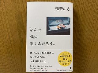 """ステキな本のご紹介~幡野広志さんの""""なんで僕に聞くんだろう。"""""""