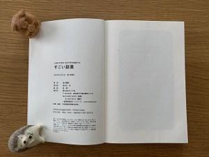 すごい副業 金川 顕教
