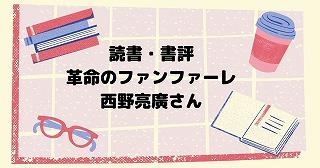 読書・書評♪ 西野亮廣さんの『革命のファンファーレ 現代のお金と広告』を読んだ感想☆