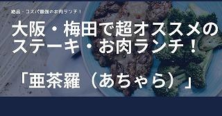 大阪・梅田で超オススメのステーキ・お肉ランチ!「亜茶羅(あちゃら)」さんのグルメレポート♪