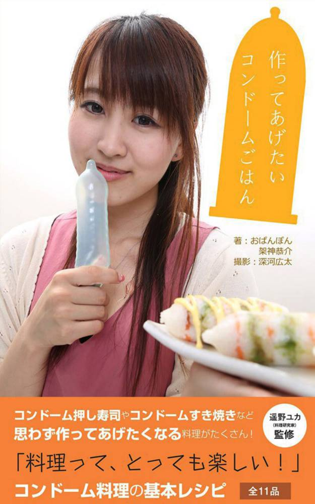 Bizarre Japanese cookbook require the use of condoms