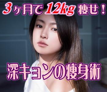 深キョンが3ヶ月で12kg痩せた方法