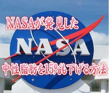 NASAが発見した中性脂肪を15%も下げる方法