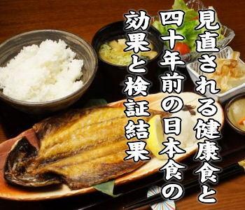 見直される健康食と40年前の日本食の効果と検証結果