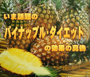 いま話題のパイナップル・ダイエットの効果の真偽