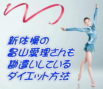新体操の畠山愛理さんも勘違いしているダイエット方法