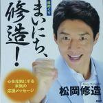 """松岡修造の日めくりまいにち修造!""""名言""""集"""