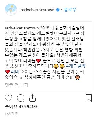公式Instagramにコメントを残したRed Velvet