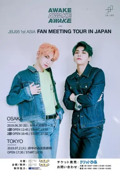 JBJ95日本ファンミーティングポスター