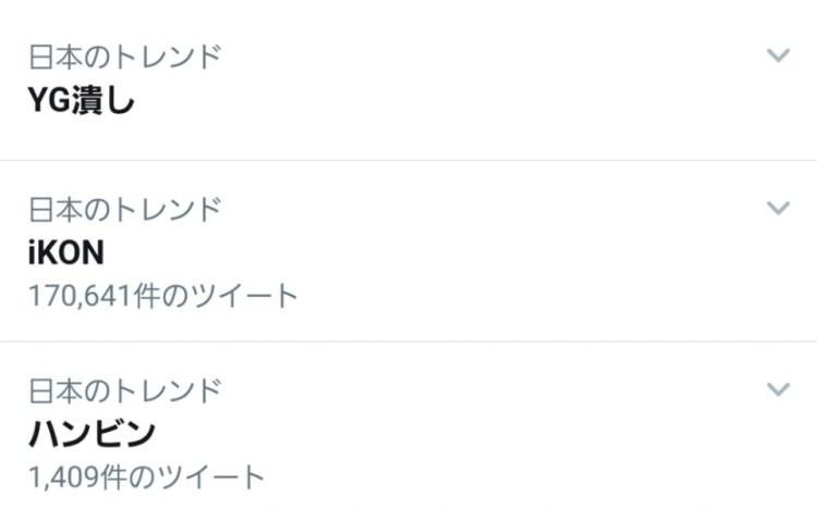 YG iKON ハンビン ツイッター
