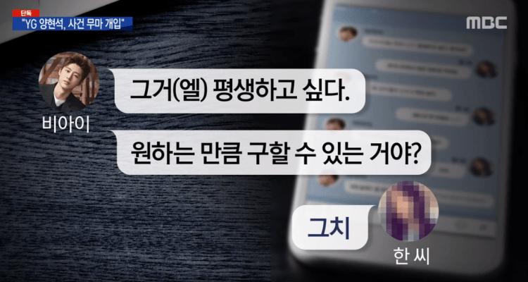B.I 麻薬 YG 介入 ニュース