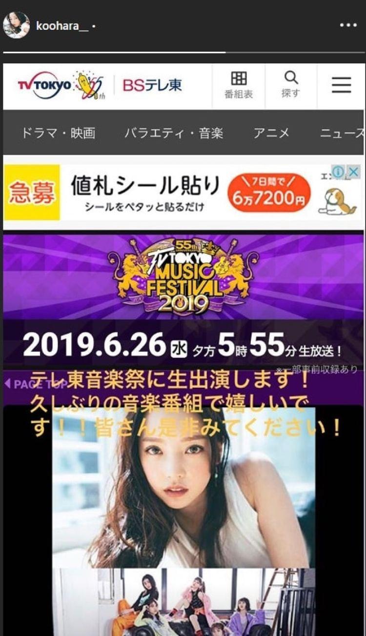 ク・ハラ テレ東音楽祭2019 活動再開