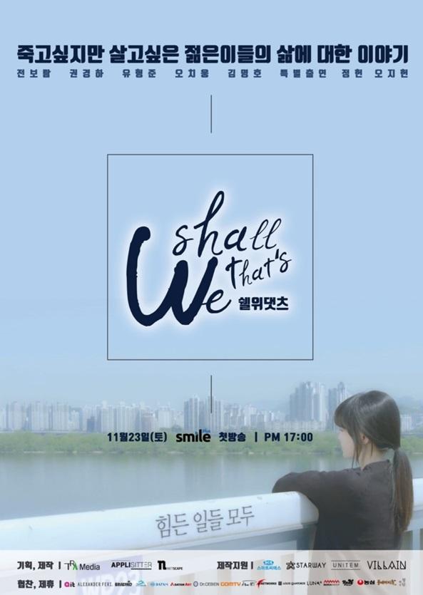 元T-ARAのボラムが出演するドラマ「Shall We That's」