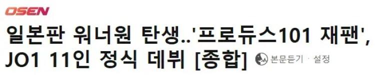 韓国メディアからの注目を集め始めているJO1