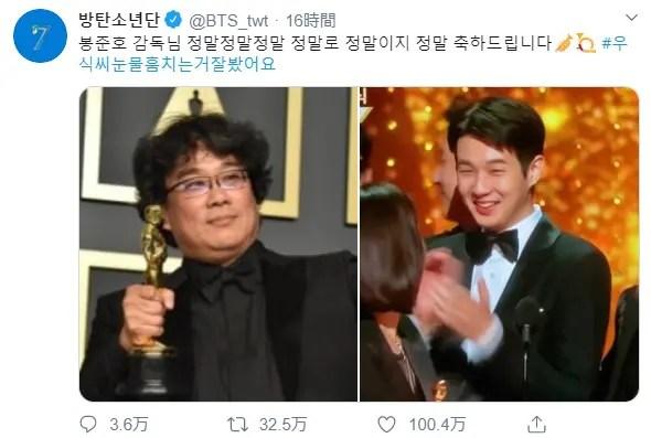 BTSのTwitterでも「パラサイト」の4冠を祝福
