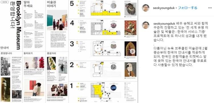 ニューヨーク・ブルックリン美術館に韓国語の案内書を提供