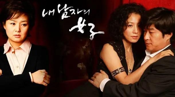 韓国ドラマ 私の男の女
