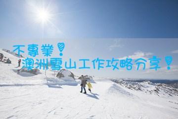 澳洲打工度假|澳洲雪山找工經驗不專業澳洲雪山工作攻略分享!