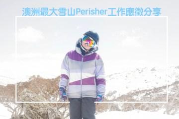 澳洲打工度假|應徵澳洲最大雪山Perisher工作