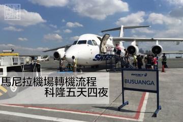 菲律賓馬尼拉機場轉機去巴拉望科隆攻略(含如何到科隆市區)