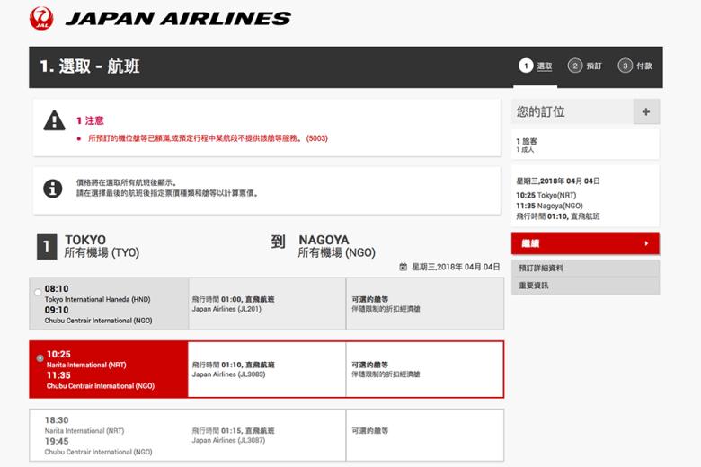 JAL日本境內航空優惠 JAL Japan Explorer Pass 網址+教學