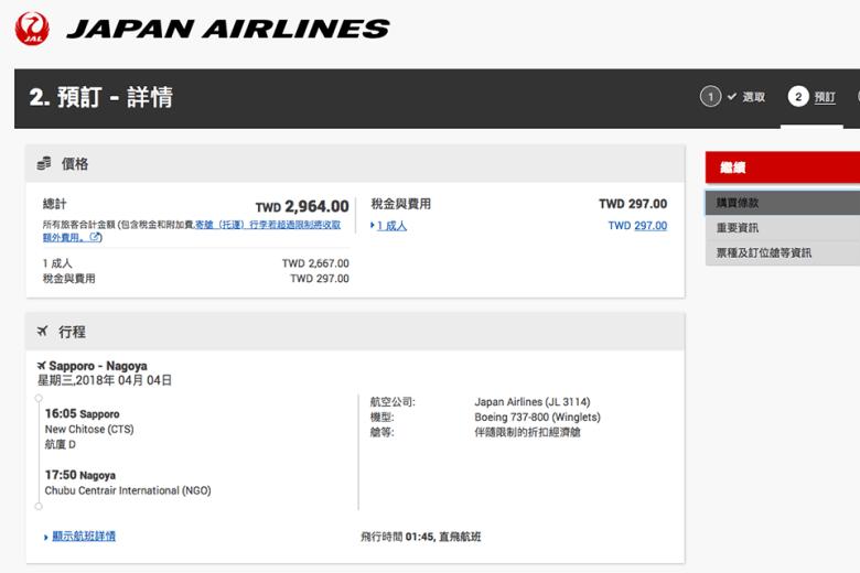 JAL日本境內航空