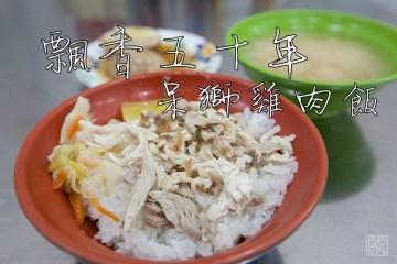嘉義美食|飄香五十年的雞肉飯-呆獅雞肉飯