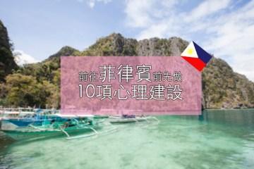 菲律賓旅遊 × 懶人包系列 出發菲律賓前可以先做好的10項心理建設