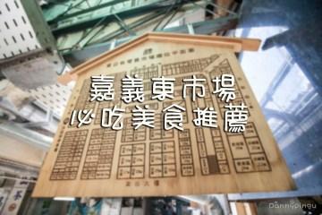 嘉義美食|嘉義美食的集散地,百年東市場,必吃美食推薦