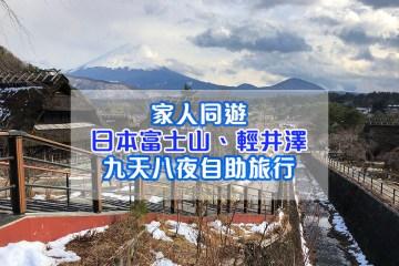 日本自助旅行 ,與家人一起暢遊富士山 輕井澤九天八夜