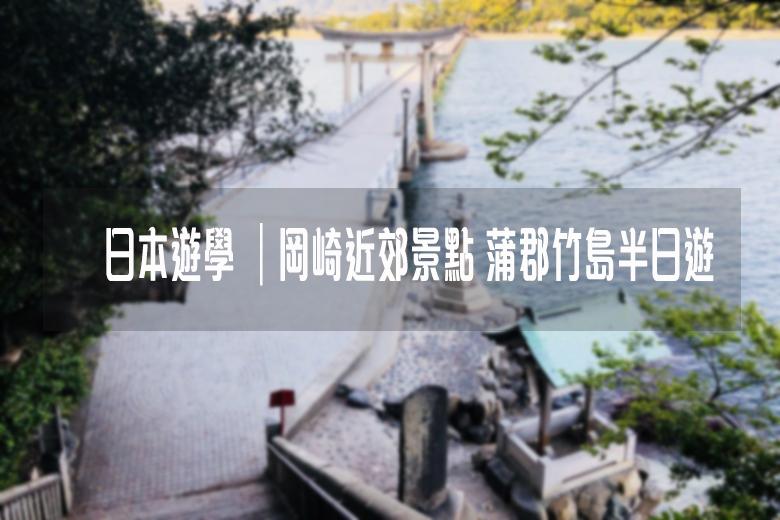 名古屋遊學.jpg