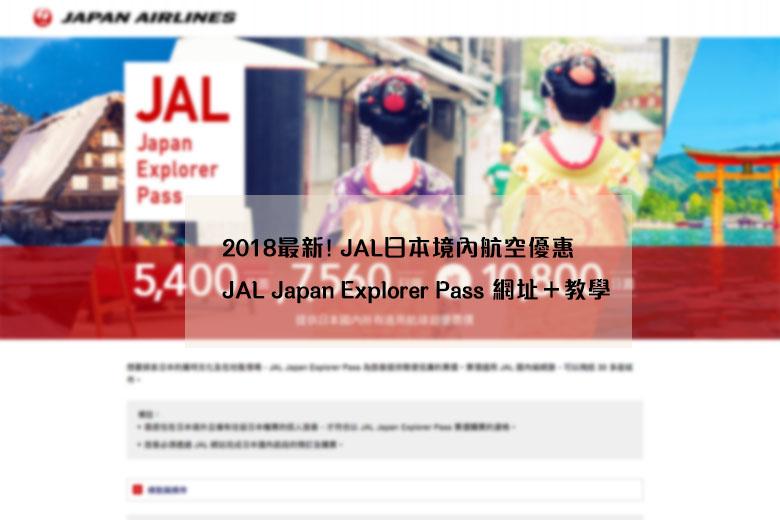 日本境內航空.jpg