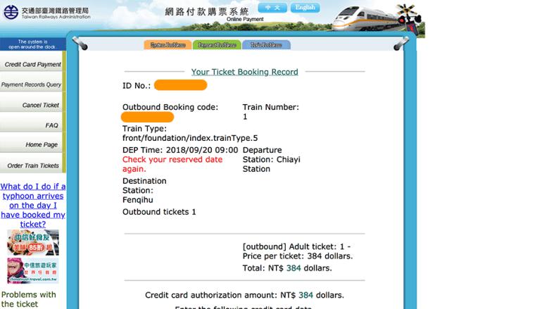 alishan train ticket online